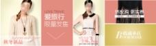 淘宝女装广告模版海报设计