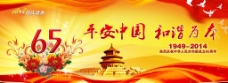 国庆65周年图片