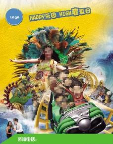 游乐园狂欢海报免费下载