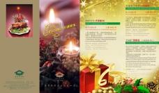 圣诞节折页广告素材