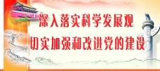 党建标语背景图片