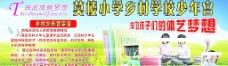 农村小学乡村少年宫版面图片