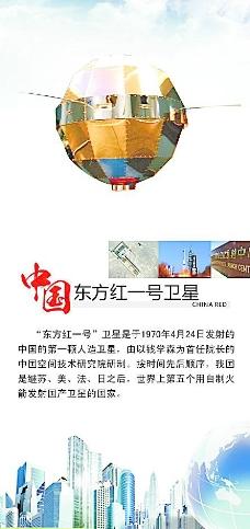 东方红一号卫星图片