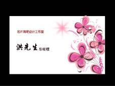 淡粉手绘蝴蝶兰名片