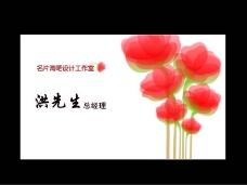 手绘淡雅花卉名片