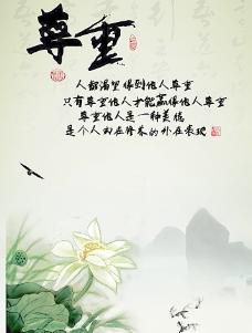 中国风校园文化 尊重图片