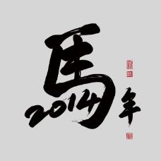 印花矢量图 艺术效果 水墨 中国风 纯文字 免费素材
