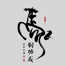 印花矢量图 艺术效果 水墨 中国风 文字设计 免费素材