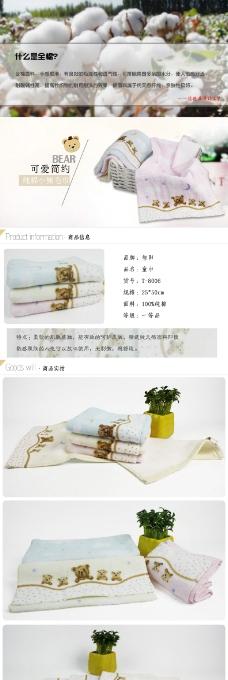 毛巾详情页
