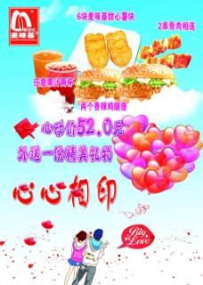 麦味基情人节活动广告