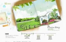 乡村休闲度假别墅网页模板