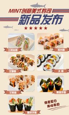 新品寿司海报图片