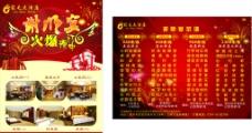 谢师宴酒店宣传单图片