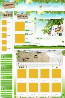 绿色树叶清新的通用淘宝免费模板