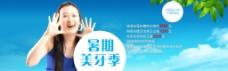 暑期美牙活动淘宝宣传banner
