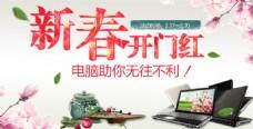 淘宝新春电脑促销海报