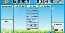 中考宣传栏图片