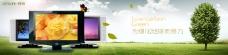 数码产品banner广告分层素材