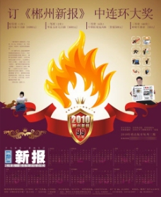 2010年挂历虎年日历郴州新报