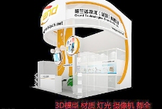 展台设计 机械电子展图片
