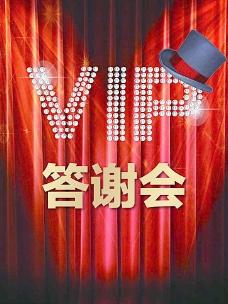 VIP答谢会图片