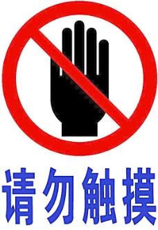 请勿触摸标志图片