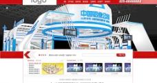 展览网站 浅夏小妖图片