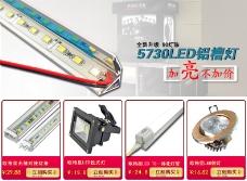 LED关联销售