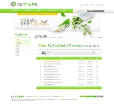 绿色蔬菜网页psd模板