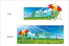 春游 遮阳伞  放风筝 图片