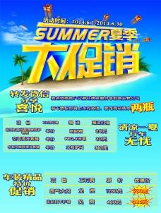 一汽丰田夏季大促销海图片