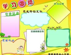 学习园地2图片