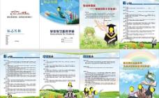 学校服务手册图片