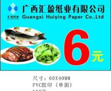 汇盈纸业饭票图片