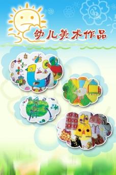 幼儿园刊板图片