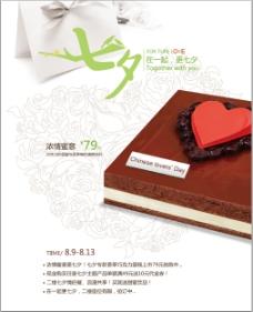 蛋糕宣传海报图片