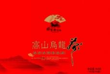 高山乌龙茶图片