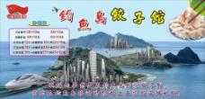钓鱼岛饺子馆价目表图片