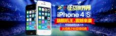 手机促销活动海报