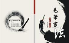 毛笔书法封面图片