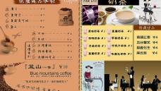 咖啡价目表图片