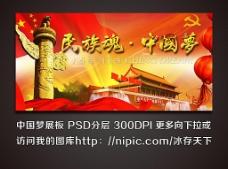 中国梦展板 民族魂图片