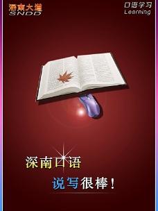 英语口语海报图片