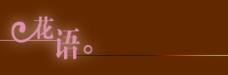 花语艺术字