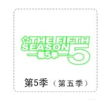 矢量第5季第五季标志