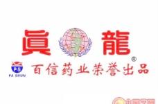 真龙百信药业标志