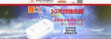3G无线路由器图片
