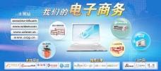 電子商務圖片