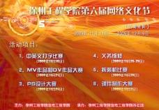 徐州工程学院第六届网络文化节图片
