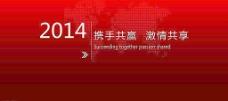 红色 企业展板图片